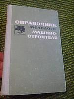 Справочник молодого машиностроителя В.Данилевский