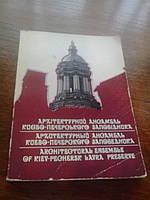 Архітектурний ансамбль Києво-печерського заповідни