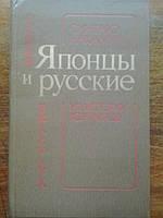 Японцы и русские С.Накамура