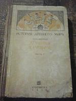 История древнего мира. Том 2. Древняя Греция С.Ковалев 1936