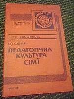 Педагогічна культура сім'ї О.Скнар