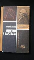 Геометрия и Марсельеза В.Демьянов
