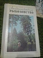 Любительское рыболовство Б.Куркин
