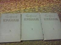 Справочник по кранам в трех книгахА.Дукельский