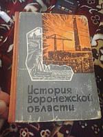 История Воронежской области, фото 1