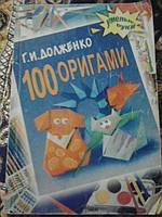 100 оригами Г.Долженко