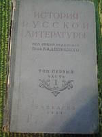 История русской литературы. Том 1,Часть 2 (1941 г)