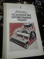 Технология кровельных работ В.Белевич
