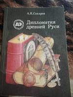 Дипломатия древней Руси А.Сахаров