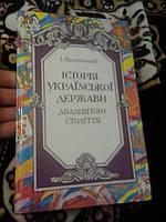 Історія Української держави двадцятого століття І.Нагаєвский