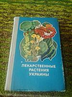 Лекарственные растения Украины Д.Ивашин