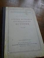 Очерки методики преподавания истории М.Зиновьев