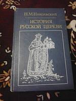 История русской церкви Н.Никольский