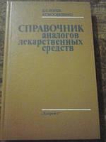 Справочник аналогов лекарственных средств Д.Волох