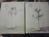 Избранное в двух томах Ф.Геббель