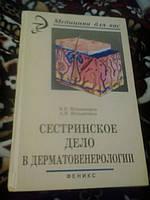 Сестринское дело в дерматовенерологии В.Владимиров