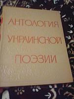 Антология украинской поэзии. Том 1