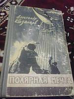 Полярная мечта А.Казанцев