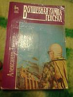 Волшебная лампа Генсека А.Тюрин