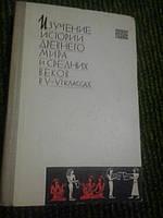 Изучение истории Древнего мира и Средних веков в 5-6 классах Е.Никанорова