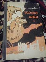 Разбойник и Мишка В.Великанов
