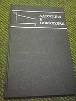 Адсорбция в микропорах
