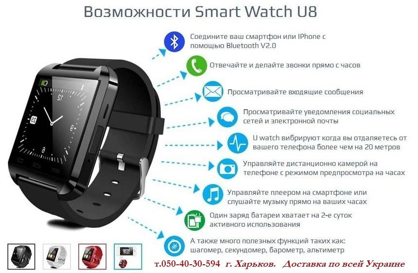 Smart watch умные часы, ios и android. Инструкция на русском.