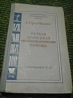 Первая врачебная травматологическая помощь В.Яралов-Яралянц