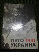 Лето 1941. Украина. Документы, материалы, хроника