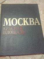 Москва. Красная площадь: 1945-1995