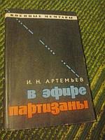 В эфире партизаны И.Артемьев