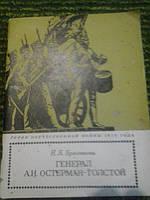 Генерал А.Остерман-Толстой И.Краиванова