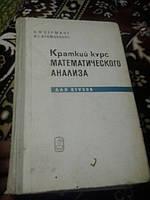 Краткий курс математического анализа А.Бермант