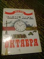 Часы и карта октября Л.Савельев
