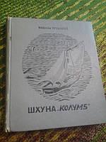 """Шхуна """"Колумб"""" М.Трублаїні"""