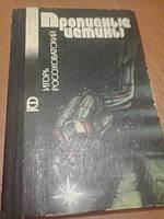 Прописные истины И.Росоховатский