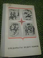 Следопыты ведут поиск И.Соколова