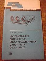 Испытания электрооборудования блочных станций С.Бажанов