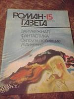 Роман-газета-15 1991 (зарубежная фантастика)