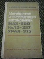Устройство и эксплуатация  автомобилей МАЗ-500, КрАЗ-257, УРАЛ-375 А.Лобзин