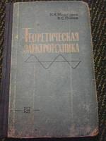 Теоретическая электротехника Н.Мансуров