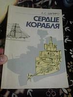 Сердце корабля Л.Шапиро
