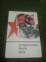 Солдатами были все (Могилев в период войны)