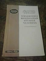 Трихомониаз мочеполовых органов человека Н.Сидоров