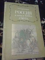 Россия в начале 17 века. Смута. Р.Скрынников
