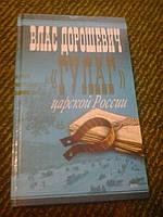 """""""ГУЛАГ"""" царской России В.Дорошевич"""