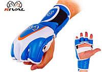 Перчатки для смешанных единоборств MMA Rival Classic сине-белые