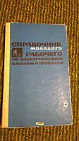 Справочник рабочего по электрическим кабелям и