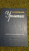 Уролитиаз О.Тиктинский