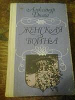 Женская война А.Дюма
